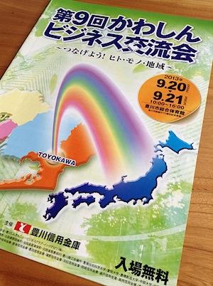 かわしん2013.jpg