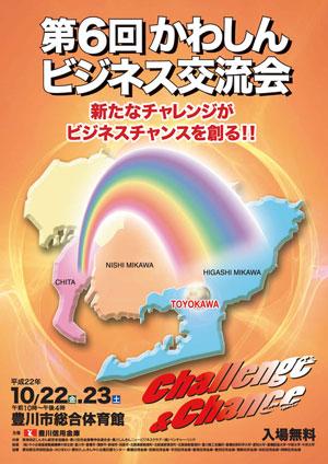 2010-kawashin.jpg