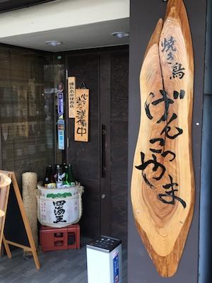 genkotsuyama3.JPG